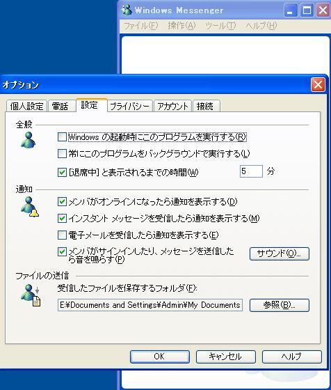 Windows Messenger 自動起動 停止 パソコン 起動時